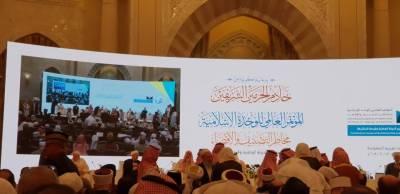 مکہ مکرمہ: رابطہ عالم اسلامی کے زیر اہتمام 2 روزہ بین الاقوامی کانفرنس