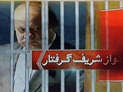نواز شریف کی گرفتاری کے فوری بعد عدالت سے لاہور منتقل کرنے کی اپیل