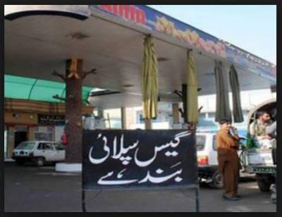 اسلام آباد اور پنجاب میں سی این جی اسٹیشن10جنوری تک بند