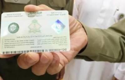 سعودی عرب نے نقل کفالہ کا نیا قانون جاری کردیا