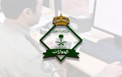 کارکن کے مملکت سے نکلنے پر خروج نہائی ہی اہم تصور ہوگا ، سعودی جوازات