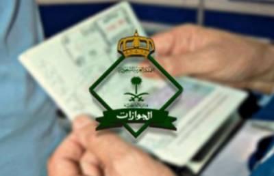 کفیل کی اجازت کے بغیر ملازمہ نقل کفالہ کرانے کی مجاز ہوگی:سعودی محکمہ پاسپورٹ