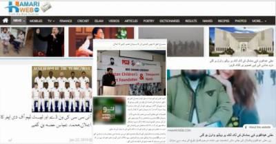 پاکستان کی معروف ویب سائٹ نے کاپی رائٹ قوانین کی دھجیاں اڑادیں