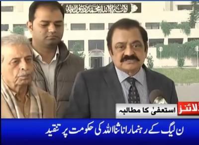 پاکستان مسلم لیگ ن نے وزیراعظم اور وزیراعلیٰ کے استعفیٰ کا مطالبہ کر دیا
