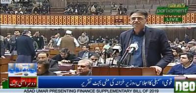 پاکستان تحریک انصاف نے فنانس بل پیش کر دیا
