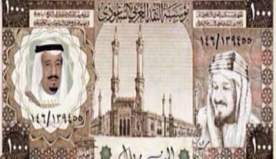 سعودی عرب میں ہزار کا نوٹ جاری ہو رہاہے یا نہیں؟