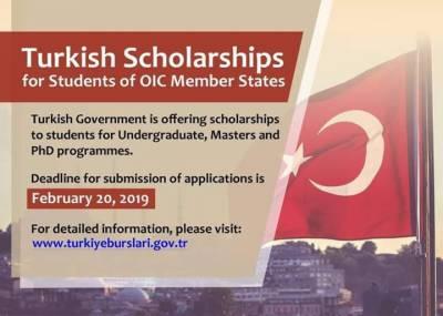 ترکی کا انڈر گریجوایٹ، ماسٹرز اور پی ایچ ڈی پروگراموں کے لئے سکالرشپ کا اعلان