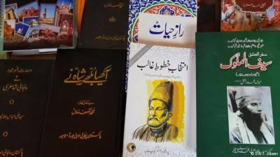 اسلام آباد میں مادری زبانوں کے ادب کا چوتھا دو روزہ میلہ