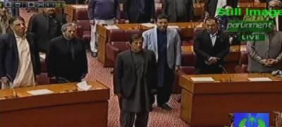 پارلیمنٹ کا مشترکہ اجلاس شروع،وزیراعظم عمران خان ایوان پہنچ گئے
