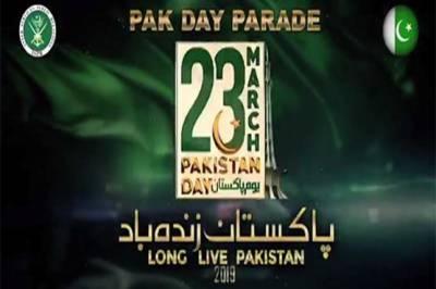 مہاتیر محمد 23 مارچ کی تقریب کے مہمان خصوصی ہونگے، ڈی جی آئی ایس پی آر