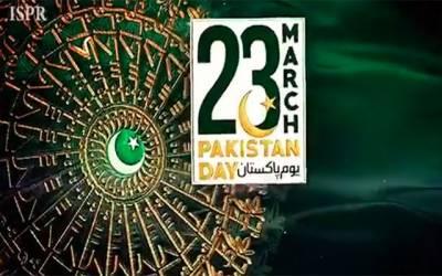 یوم پاکستان کے لیے آئی ایس پی آر نے پرومو جاری کردیا