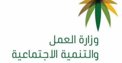 سعودی عرب میں مزید 14 شعبے مقامی باشندوں کے لیے مختص