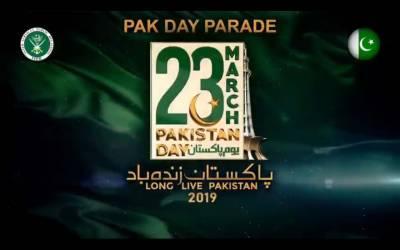 آئی ایس پی آر نے یوم پاکستان کی مناسبت سے ایک اور پرومو جاری کر دیا