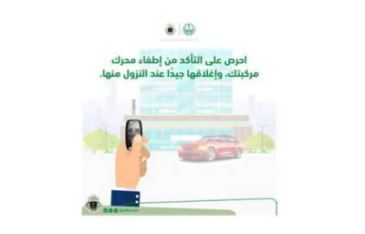 گاڑی سٹارٹ حالت میں چھوڑنے والوں پر بھاری جرمانہ عائد ہو گا ، سعودی حکام