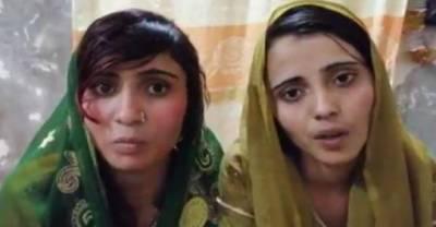 سندھ سے مبینہ اغوا ہونیوالی ہندو لڑکیوں نے عدالت میں تحفظ کی درخواست دیدی