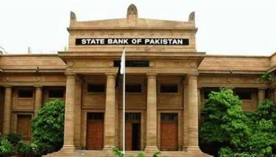 اسٹیٹ بینک نے شرح سود میں اضافہ کر دیا