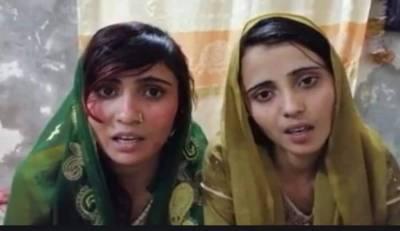 'مسلمان ہونے والی دونوں بہنیں بالغ ہیں'
