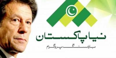 نیا پاکستان ہاﺅسنگ سکیم میں فارم جمع کروانے والوں کیلئے بڑی خوشخبری