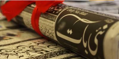 روزنامہ نئی بات کے اشتہارا ت کی بندش کا معاملہ ،صحافتی تنظیموں کا بھرپور احتجاج