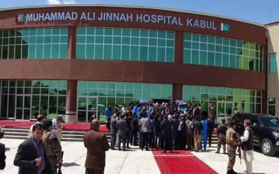 افغانستان میں پاکستانی امداد سے محمد علی جناح ہسپتال کا قیام