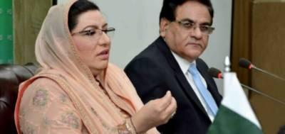 اپوزیشن افطاری کی آڑمیں وزیر اعظم عمران خان کے خلاف گٹھ جوڑکر رہی ہے، فردوس عاشق اعوان کا الزام
