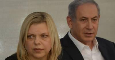 اسرائیلی وزیراعظم کی اہلیہ سارا نیتن کو دھوکہ دہی پر سزا سنادی گئی