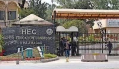 ایچ ای سی لاہور آفس نے میرٹ کو نظر انداز کر دیا