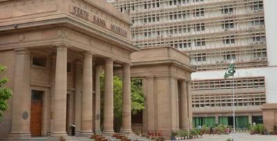 سٹیٹ بینک نےشرح سود میں 1 فیصد اضافہ کردیا