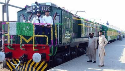پاکستان ریلوے نے مزید نئی ٹرینیں نہ چلانے کا فیصلہ کر لیا