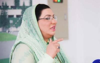نئے پاکستان کا ا یجنڈا ''احساس'' ہے, ڈاکٹر فردوس عاشق اعوان