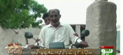 صادق آباد کے نواحی علاقے سنجرپورکے نابینا رہائشی نے موٹر سائیکل چلا کر سب کو حیران کردیا