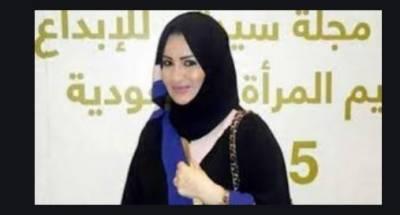سعودی شہزادی حصہ بنت سلمان کو 10 ماہ قید کی معطل سزا سنادی گئی