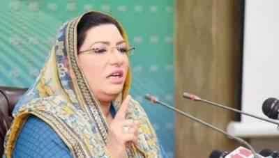 بھارتی میڈیا پاکستانی اپوزیشن کے منفی کردار کو اچھال رہا ہے, فردوس عاشق اعوان