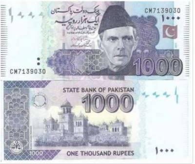 ایک ہزار روپے کے نوٹ پر قومی پرچم کا رنگ تبدیل کرنے پر اسٹیٹ بینک اور حکومت کو نوٹس جاری