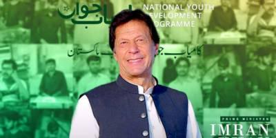 کامیا ب جوان پروگرام کے تحت نوجوانوں کو بلاسود قرضہ ملے گا :عمران خان