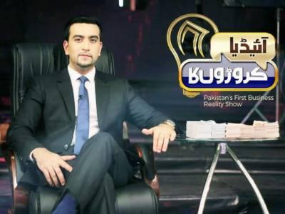 پاکستان کا پہلا بزنس ریا لٹی شو