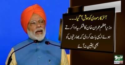 کرتارپور راہداری،بھارتی وزیراعظم مودی نے وزیراعظم عمران خان کا شکریہ ادا کردیا