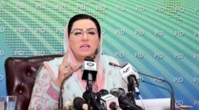 ن لیگ نواز شریف کی بیماری پر سیاست کر رہی ہے ،علاج نہیں، فردوس عاشق اعوان
