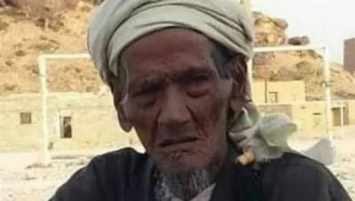 یمن کے معمر ترین شخص کا 137 سال کی عمر میں انتقال