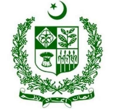 وزارت داخلہ نے لوکل گورنمنٹ کمیشن کا نوٹیفیکیشن جاری کر دیا