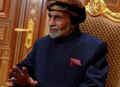 عمان کے سلطان قابوس 79 برس کی عمر میں انتقال کر گئے