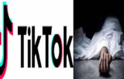 ٹک ٹاک پر ویڈیو بناتے ہوئے 11 سالہ بچہ گولی لگنے سے جاں بحق