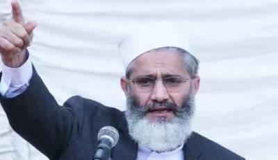 امیر جماعت اسلامی سراج الحق کا حکومت کیخلاف تحریک شروع کرنیکا اعلان