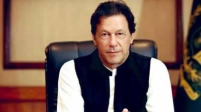 وزیراعظم عمران خان کل کس ملک کے دورے پر روانہ ہو رہے ہیں ؟