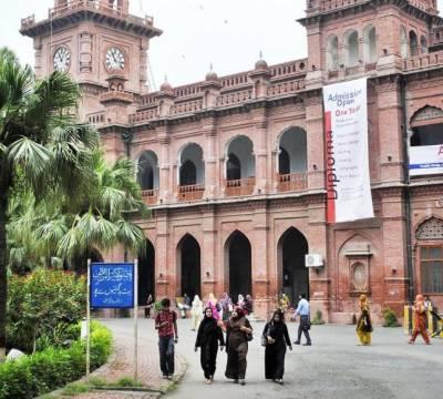طلبہ کیلئے خوشخبری، پنجاب یونیورسٹی نے فیسیں معاف کر دیں