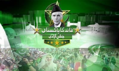 مملکت خداد پاکستان کا 73واں یوم آزادی
