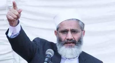 سراج الحق نے بھی یکم نومبر سے حکومت مخالف تحریک کا اعلان کر دیا