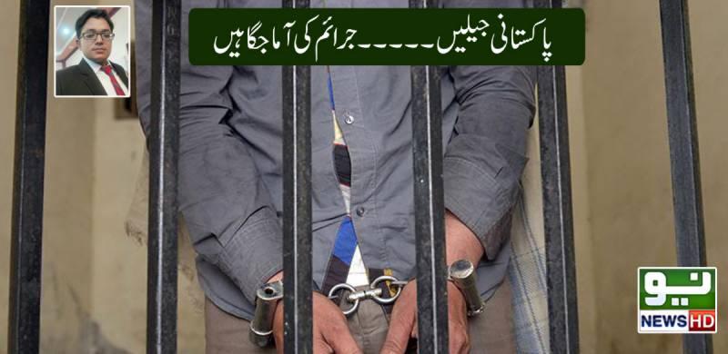 پاکستانی جیلیں ۔۔۔۔۔ جرائم کی آماجگاہیں