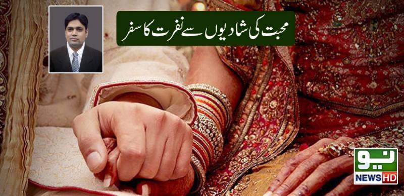 محبت کی شادیوں سے نفرت کا سفر