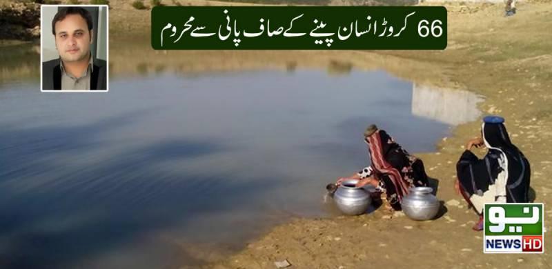 دنیا بھر میں 66 کروڑ افراد پینے کے صاف پانی سے محروم